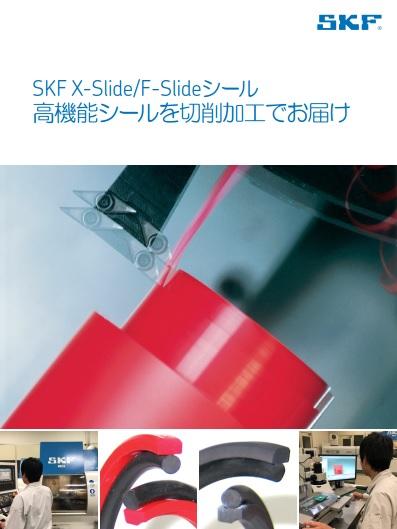 X-Slide/F-Slideシールの紹介リーフレット