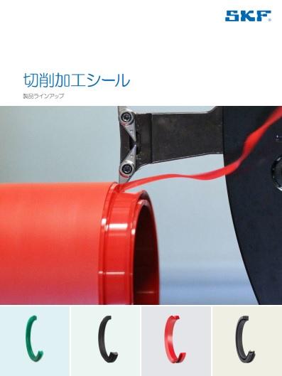 カスタムエンジニアリングシール カタログ - SKFシール